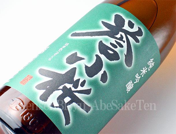 誉小桜 美山錦 純米吟醸 1.8L