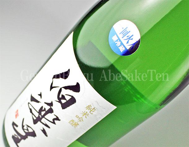 伯楽星 純米吟醸 1.8L